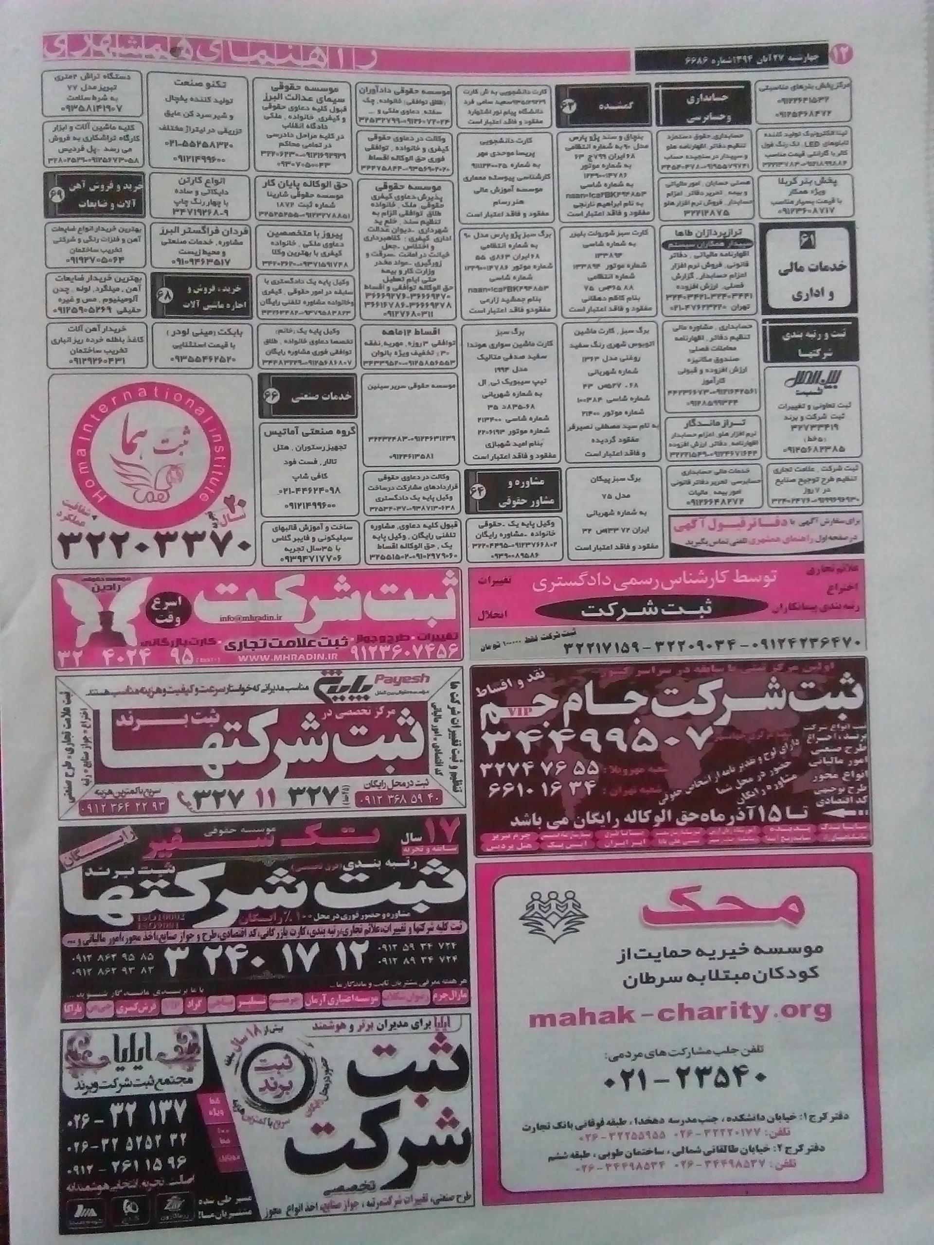 نیازمندیهای روزنامه همشهری کرجنیازمندیهای همشهری استان البرز دو شنبه 27 آبان 94