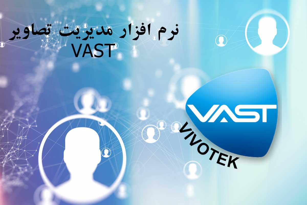 نرم افزار وَست (VAST)